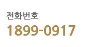 전화번호:010-4064-4033